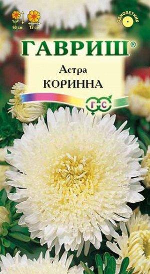 Астра Коринна, однолетняя (принцесса) 0,3 г