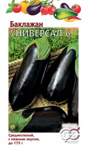 Баклажан Универсал 6 0,3 г