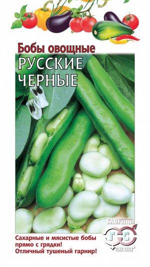 Бобы Русские черные 10 шт.