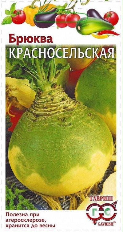 Семена «ГАВРИШ» в наличии, огромный ассортимент — БРЮКВА — Семена овощей