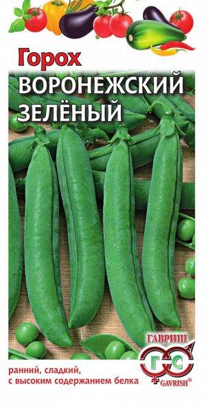 Горох Воронежский зеленый 10 г
