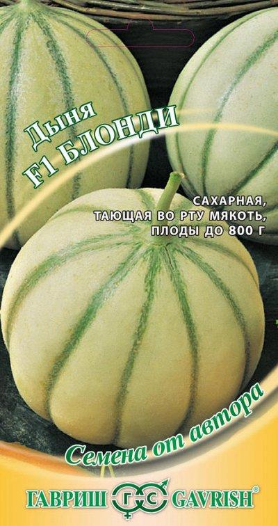 Семена «ГАВРИШ» в наличии, огромный ассортимент — ДЫНЯ — Семена овощей