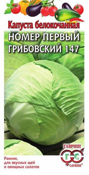 Капуста белокоч. №1 Грибовский 147 0,5 г ранняя