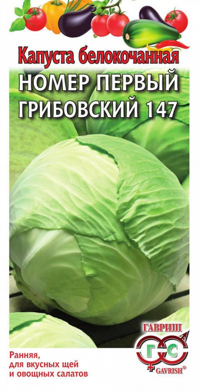 Семена «ГАВРИШ» в наличии, огромный ассортимент — КАПУСТА — Семена овощей