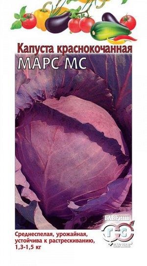 Капуста краснокоч. Марс МС 0,3 г