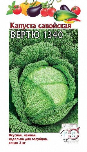 Капуста савойская Вертю 1340 0,2 г