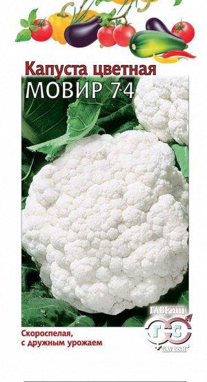 Капуста цветная Мовир 74 0,3 г