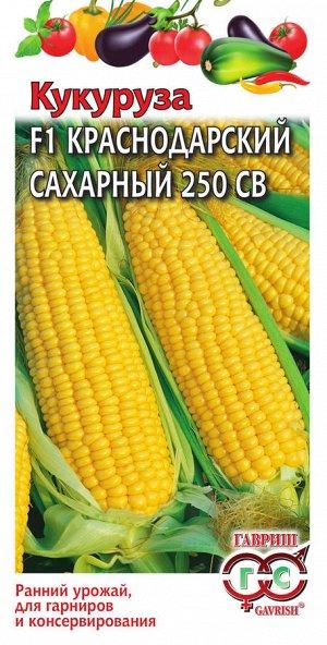 Кукуруза Краснодарский сахарный 250 СВ F1 5 г