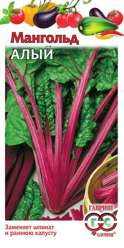 Семена «ГАВРИШ» в наличии, огромный ассортимент — МАНГОЛЬД — Семена овощей