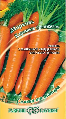 Морковь Карамель оранжевая 2,0 г автор.