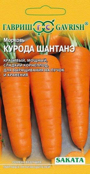 Морковь Курода Шантанэ 2,0 г