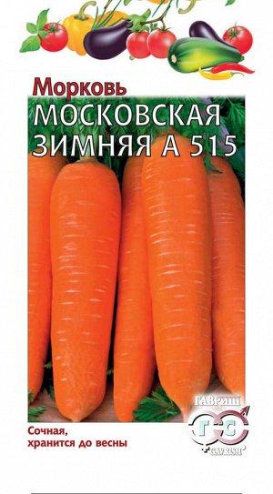 Морковь Московская зимняя А 515 2,0 г