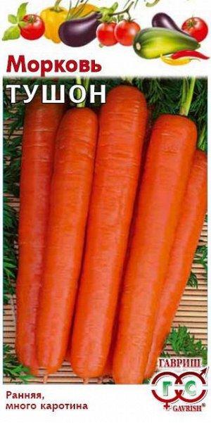 Морковь Тушон  2,0 г