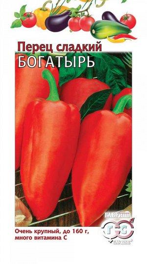 Перец Богатырь 0,2 г