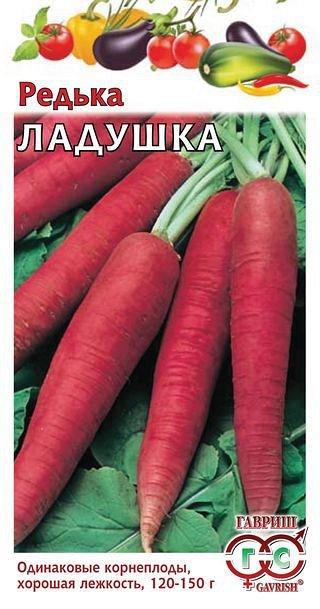 Семена «ГАВРИШ» Высокое искусство российской селекции — РЕДЬКА — Семена овощей