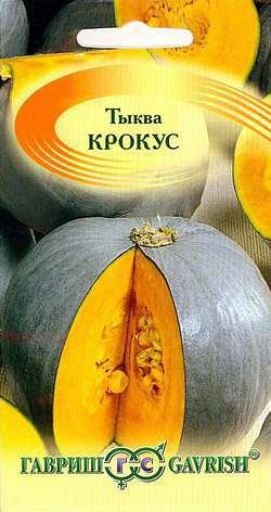 Тыква Крокус 2,0 г