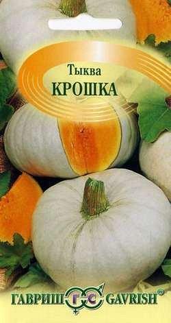 Тыква Крошка 2,0 г