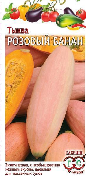 Тыква Розовый банан 2,0 г