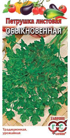 Петрушка листовая Обыкновенная 2,0 г
