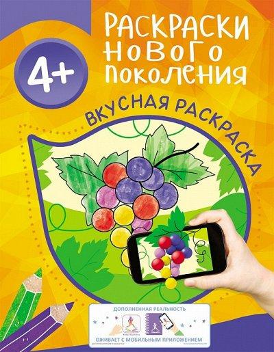 «POCMЭН» -92 Детское издательство №1 в России! — 3D раскраски — Детская литература