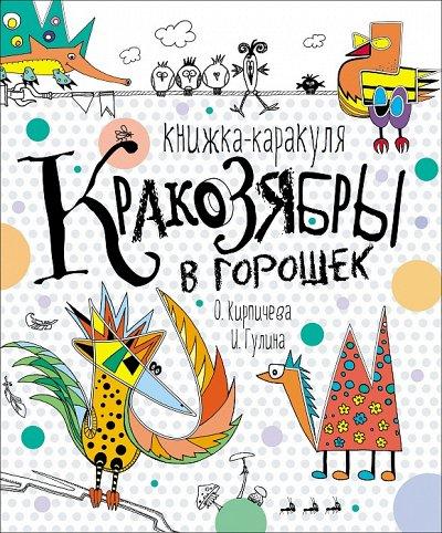 «POCMЭН» -92 Детское издательство №1 в России! — Рисование — Детская литература