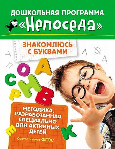 «POCMЭН» — Детское издательство №1 в России — Непоседа — Детская литература