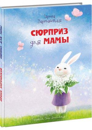 Отличная книга для малышей .