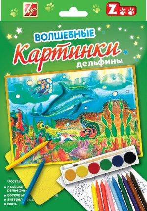 """Набор """"Волшебные картинки. Дельфины"""""""