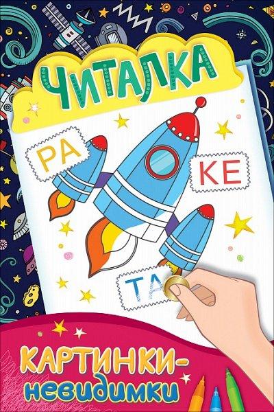 «POCMЭН» — Детское издательство №1 в России — Картинки-невидимки — Детская литература