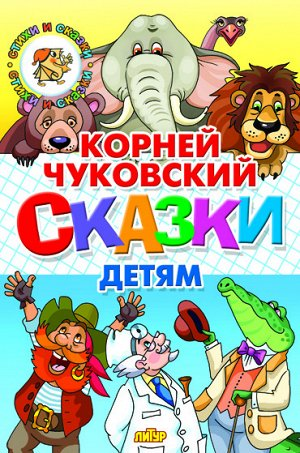 Чуковский К.И. Сказки детям