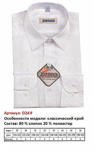 Сорочка детская дл. рукав, DINO