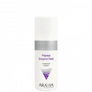 Пилинг энзимный Papaya Enzyme Peel, 150 мл, ARAVIA Professional