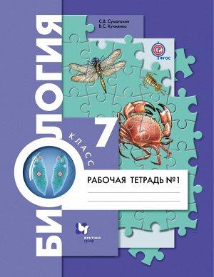 Рабочая тетрадь по биологии, 2 части, 7 класс