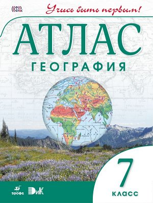 Атласс по геграфии 7 класс