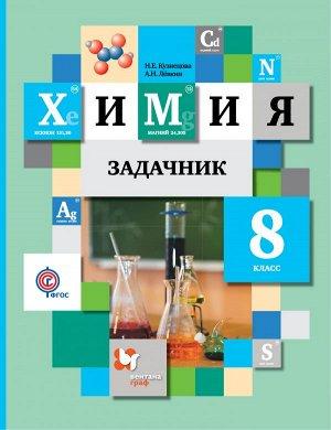 Химия задачник