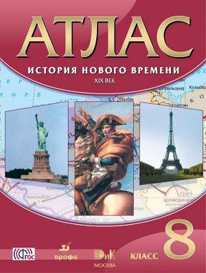 Атлас История Нового времени XIXв. 8кл. ФГОС ( ДРОФА ) 2018