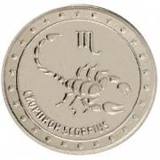 Я- коллекционер! Монеты в наличии. Новинки.  — Приднестровье — Нумизматика