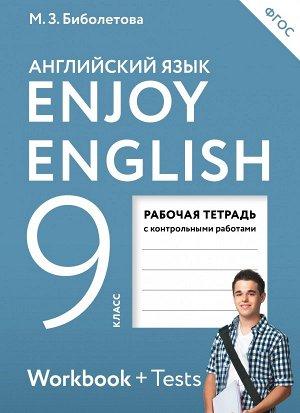 Рабочая тетрадь для английского 9 класс новая