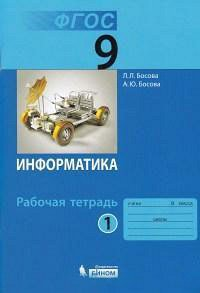 Босова Информатика 9 кл. Р/т В 2-х ч. Ч.1,2. ФГОС (Бином)