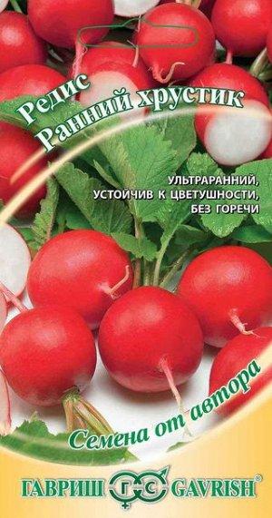 Редис Ранний хрустик 3,0 г автор.