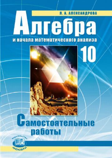 Учебники-2020/16 — 10 класс — Учебная литература