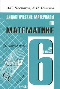 Дидактические материала Математика 6 кл