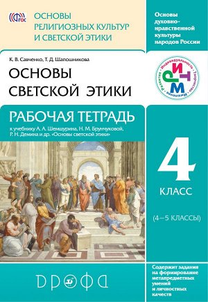 Тетрадь Основы Светской этики, 2 шт