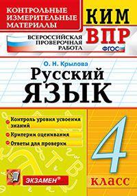 4Крылова О.Н. КИМ-ВПР 4 кл. Русский язык ФГОС -н (Экзамен)