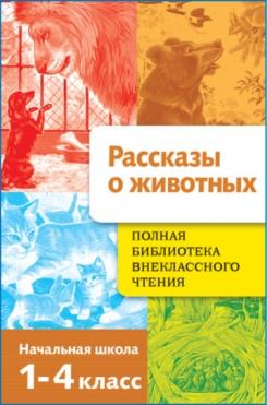 Полная Библиотека внекл. чтения. Рассказы о животных