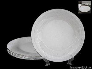Набор Набор из 6 тарелок 25,5см. СЕРЕБРЯНЫЙ ШЕЛК в под.уп.(х6) Опаловое стекло  Опаловое стекло