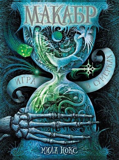 «POCMЭН» — Детское издательство №1 в России — Макабр — Художественная литература