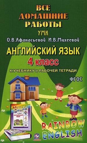 Домашние работы по английскому 4 класс к учебнику Афанасьевой