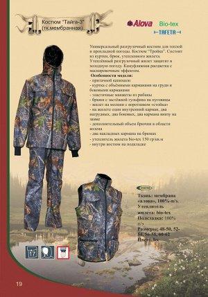 Костюм VOSTOK Тайга-3, тк. Мембрана, цв.Камыш, (куртка,брюки,жилет) р-р 60-62 (7)