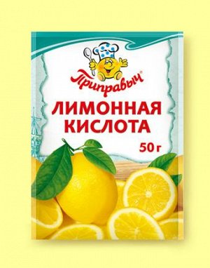 Лимонная кислота 50 г.